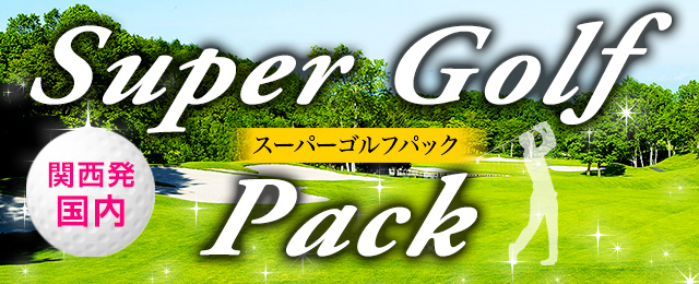 関西発 国内ゴルフツアー|ゴルフツアー|阪急交通社