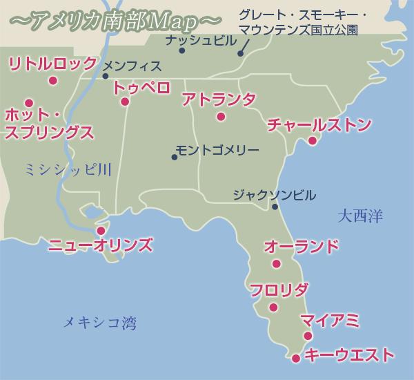 アメリカ南部の観光 アメリカ観光ガイド 阪急交通社