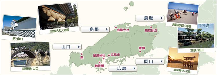 福山・尾道周辺の一人旅一覧-じゃらんnet