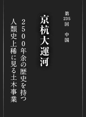 京杭大運河の画像 p1_16