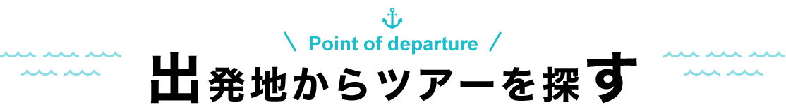 Point of departure 出発地からツアーを探す