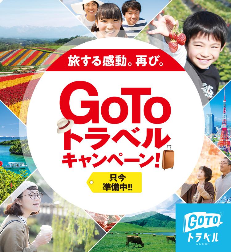 政府 ゴーゴー キャンペーン 政府、旅行費補助に1.4兆円 前例ない観光予算規模