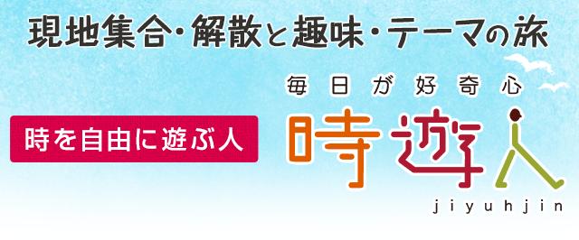 時遊人〜現地集合・解散と趣味・テーマの旅〜|阪急交通社