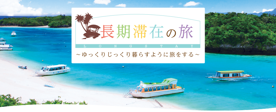 長期滞在旅行・ツアー|阪急交通社