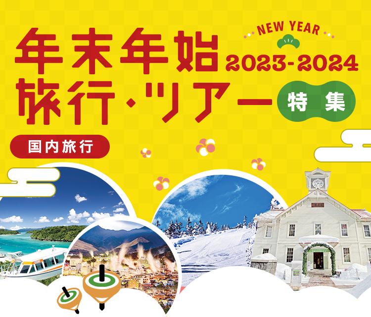 年末年始・お正月におすすめの国内旅行特集2020-2021|阪急交通社
