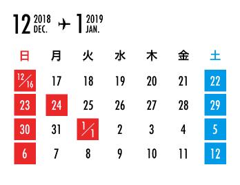 年末年始 お正月におすすめの旅行 2018 2019 阪急交通社