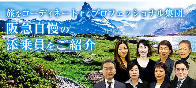 阪急 交通 社 トラピックス