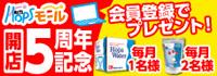 ホップスモール5周年記念ワクワク・プレゼントキャンペーン!