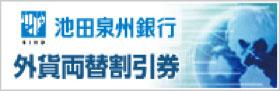 外貨両替サービス割引クーポンでお得な泉州池田銀行