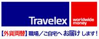 travelexで外貨両替自宅へ宅配