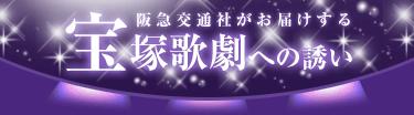 歌 劇団 チケット 宝塚