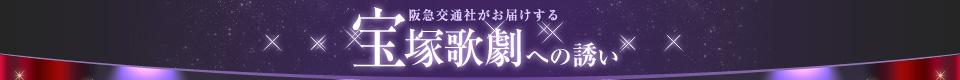 阪急交通社がお届けする|宝塚歌劇への誘い