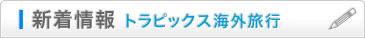 新着情報 熊本 トラピックス海外旅行