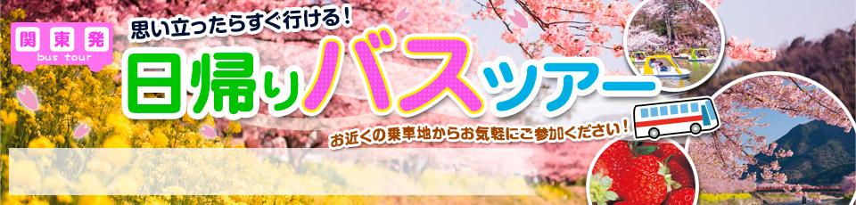 関東発 日帰りバス|関東発国内旅行 ツアー|阪急交通社