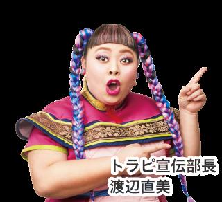 トラピ宣伝部長 渡辺直美